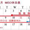 2016年2月春節休日表 岩佐は3日からお休み頂きます