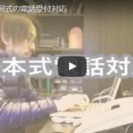 中国式電話受付と日本式電話受付を動画にしてみた