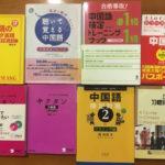 【図書館追加分】中国語学習中古本貸し出します