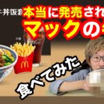 マクドナルドの牛丼を注文してみた!